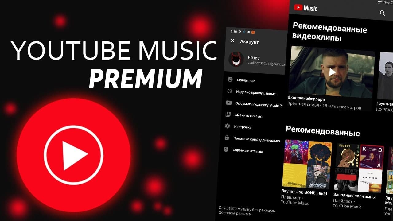 YouTube Music Premium Бесплатно
