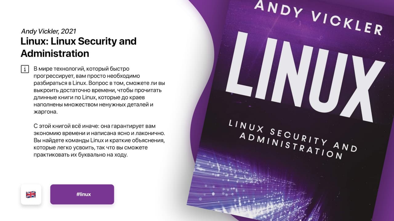 Linux: Linux Security and Administration