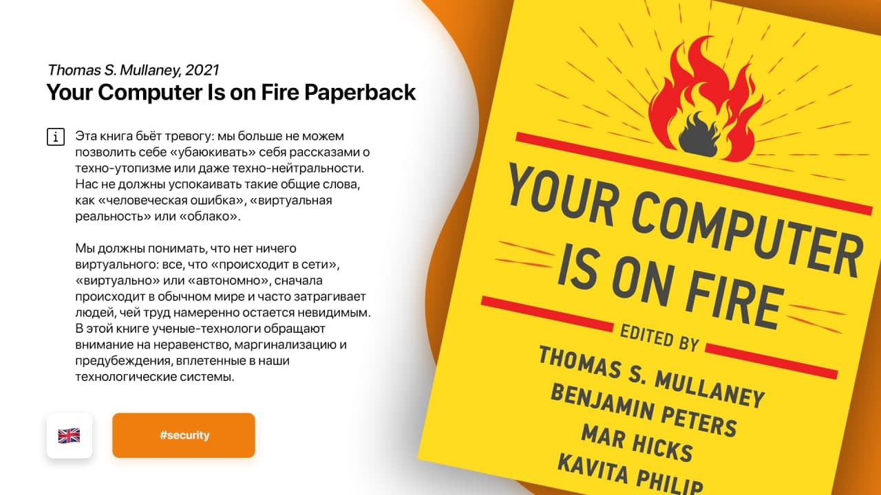 Your Computer Is on Fire Paperback