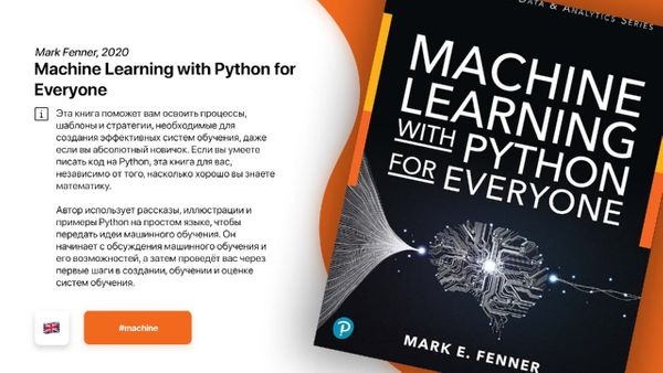 Machine Learning with Python for EveryoneMark Fenner2020