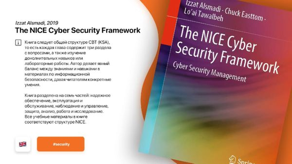 The NICE Cyber Security Framework Izzat Alsmadi