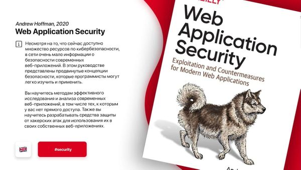 Web Application Security 2020