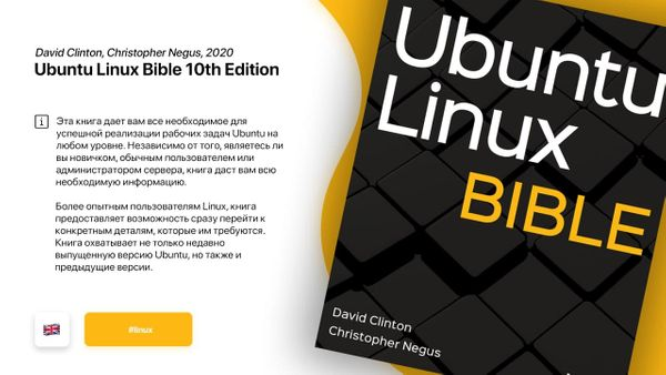 Ubuntu Linux Bible 10th Edition 2020