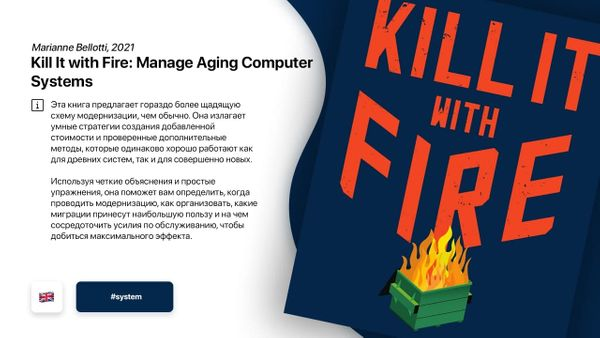 Kill It with Fire - Manage Aging Computer Systems Marianne Bellotti