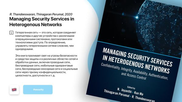 Managing Security Services in Heterogenous Networks