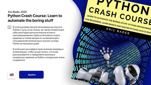 Python Crash Course: Learn to automate the boring stuff
